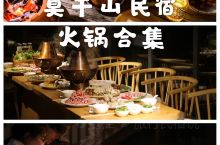 莫干山可以吃火锅的民宿合集 在江南的寒冬里还有什么比一顿火锅更能驱散寒意呢,如果有请两顿。 今天给大
