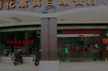 素食者~游历中国的故事~1月3号晴  阳江~雅轩素食馆这家素食餐厅~有蛋~有奶制品~炒青菜内有蒜~有