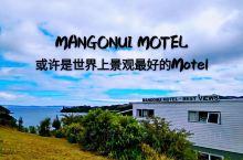 Mangoniu Motel,应该是我们在新西兰住过的所有Motel中,无论景色,还是性价比,都是最