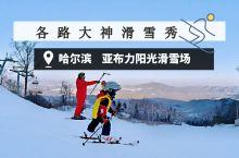 各路大神滑雪秀 亚布力阳光有你好看  亚布力阳光算是中国滑雪旅游的鼻祖,亚布力阳光滑雪场坐落在黑龙江