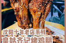 沈阳美食皇姑10年老店烤鸡腿  沈阳10年老店探店系列第二期,体验一下皇姑的烧烤老店——齐记烤鸡腿。