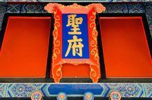 曲阜三孔之孔府和孔林:孔府就在孔庙隔壁,孔府里总共有400多间屋子,主要的门廊在小年都贴上了年画和春