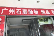 广州石磨肠粉位于建设中路,一间不大的铺面,平时没有留意这间店,第一次看见蒸肠粉用的是簸箕,不是不锈钢