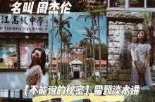 台湾 | 你有多少《不能说的秘密》留着到淡水来倾诉  青春有你 如此甚好 to Jay Chou
