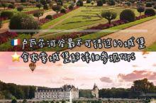 卢瓦尔河谷最不可错过的城堡之一:舍农索城堡参观攻略   舍农索城堡 Chateau de Che
