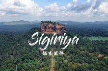 斯里兰卡·锡吉里耶狮子岩  一个失落的空中都城,化不可能为可能的建筑,让人无不惊叹,登顶后的风光无限