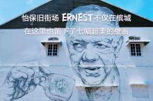 """还在回味槟城那幅""""姐弟共骑""""的壁画,到了怡保旧街场,不经意间又发现了同一画家ERNEST的壁画,这次"""