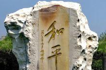 长崎和平公园 是日本为纪念长崎遭原子弹轰炸而建立的。1945年8月9日,长崎遭到美军原子弹的轰炸。市