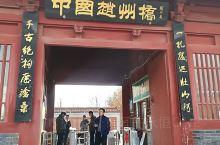 赵州桥,记得以前好像是初中就学过这篇文章吧?不过是慕名而来,实际也没什么好看的东西。呵呵