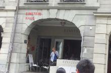 这个不起眼的两层小楼,就是科学家爱因斯坦在瑞士首都伯尔尼工作,教学并结婚生子的地方,虽然出生在德国,
