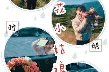 婺源江岭丨山顶景区门口,遇见卖花的小姑娘