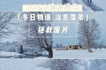 轻松拯救雪景废片|VSCO超简单调色方法