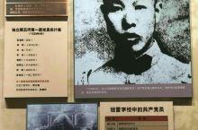 湖南省平江县的《平江起义纪念馆》,纪念馆规模比较大,展品丰富,图片都是珍贵的历史资料。特别是红五军建