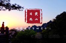 狮子峰的日出  【景点攻略】 详细地址:黄山有很多观日出的位置,除了大部分人去的光明顶,在黄山的后山