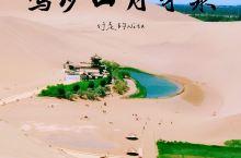 【敦煌鸣沙山月牙泉】沙漠隐泉,世间还有这般景象 鸣沙山月牙泉位于甘肃省敦煌市西南5公里处,最初了解鸣
