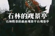 石林胜景中央的观景亭,云南昆明石林风景区的最高观景平台。