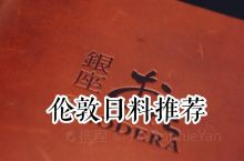 伦敦日料|银座小野寺真的好吃  Ginza Onodera - Japanese Restauran