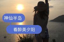 神仙半岛||普吉岛看日落最佳观赏和拍摄地点,神仙半岛是突出的海岬,因此这里视野非常开阔,落日的余晖洒