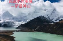 西藏绝世美景—萨普神山  在祖国西域的西藏,有一次称得上天下第一独特的绝美冰川。冰川源自萨普神山。