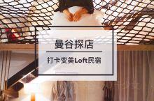 跺脚推荐!曼谷超美loft极简民宿  这家店称不上十足的网红民宿,但是足够让人惊喜。未来感十足,还有