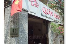 强烈推荐这家越南菜,味道非常好。价格实惠,很多游客来吃。
