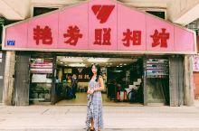 广州一间怀旧照相馆,艳芳照相馆,是广州一家老字号照相馆,1912 年创办,店内保存了一台黑胶片相机,