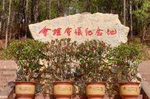 中央红军长征会理会议遗址