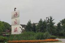 江苏5A之旅20190622 苏州沙家浜·虞山尚湖旅游区 中国5A之旅-打卡进行中… 自驾环游中国-