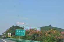 芜湖果然是一个好地方,在高速公路上路过景色都不错,远远的亭台已经显现,广告也正能量十足,路边的栾树长