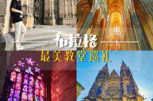 欧洲最美丽的哥特式大教堂之一—圣维特大教堂,它拥有上千年的历史,是布拉格最大、最重要的教堂,也是当年