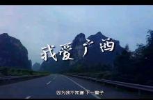 八月立秋刚过,听着庄心妍的歌,我又来广西灵山了还是选择了上次入住的灵山环宇精品酒店!这里的服务员太热