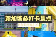 很多人对新加坡的印象就是鱼尾狮,其实新加坡有很多可以逛的地方,今天总结了新加坡的网红拍照地、必打卡景