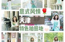 特色拍照地  意大利风情下的天津  提到天津大家想到的是不是相声, 快板,狗不理包子, 瞬间天津方言