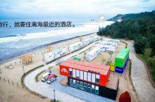 白塘湾箱子客度假酒店 住海边集装箱枕着海浪入眠 带孩子住海边集装箱。一整面的落地玻璃窗,让大海、阳光