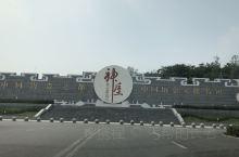 神垕古镇位于中国钧瓷之都河南省禹州市,地处伏牛山余脉。古镇历史非常悠久,因钧瓷而闻名,因陶瓷而兴盛,