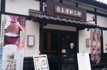 白玉屋新三郎 樱之小路店 坐标:熊本·熊本市  光看名字就知道,这是一家以日本传统点心为主的甜品店。