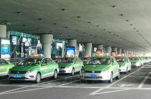 成都双流机场T2的出租车气场。