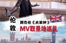 英国伦敦   周杰伦MV取景地,在小公举的世界当主角  国庆快到了,如果你计划去伦敦,鼓掌吧这篇笔记