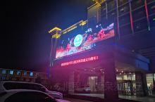 山南宾馆,在当地就算条件不错的酒店了。热水,空调都有! 在西藏能住这样的酒店就很满足了。