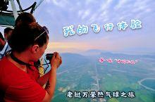 另类中国机长,带你一览美景。 老挝万荣是一个非常适合猎奇旅行的地方,原始丛林和自然风光吸引了不少游客