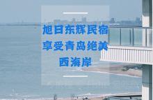 屋里可以观海,下楼就可以到青岛最好的浴场,再步行五分钟就能品尝青岛正宗海鲜,这处性价比极高的民宿在哪