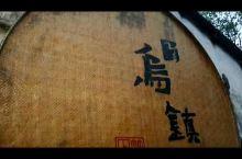 乌镇,一直很向往江南水乡古镇的那种古朴,安静,时间也过的很慢很慢…… 因为是国庆假期,我的时候人很多