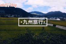 日本|九州旅行|温泉篇