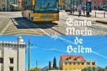 贝伦区(Santa Maria de Belém)是里斯本三个主要旅游景点集中的城区之一,都说来葡萄