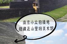 【南京小众拍照地,隐藏在山里的美术馆,毗邻24座建筑大师的杰作】 四方当代美术馆处于南京市浦口区佛手