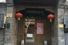 史家胡同博物馆,是北京第一家胡同博物馆,位于北京市朝阳门街道史家胡同24号院。博物馆有8个展厅和一个