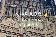 又见银杏季沈阳超美的网红小众景点—小南天主教堂 瞬移到欧洲假装在国外教你炫爆朋友圈 小南天主教堂是法