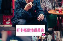 【遇见一座吃货的城市—梧州】  广西人恋旧, 都说广西无处不米粉, 一旦喜欢上了一家粉店,甚至会终身