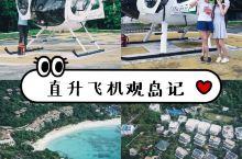 鸟瞰长滩岛全景,种在宝蓝色海洋里的海岛绝景 从来没坐过直升飞机的我,听说长滩岛有那种坐直升飞机盘旋一