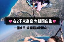 带着国旗滑翔伞 | 费特希耶滑翔伞超嗨体验 在爱琴海2千米高空,祝祖国母亲生日快乐🎉 - 💖费特希耶